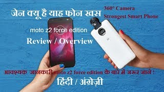 Moto Z2 Force Edition - Review   HINDI  URDU ENGLISH tavas technical
