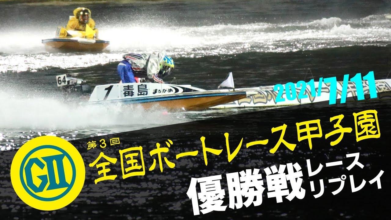 丸亀競艇のリプレイ