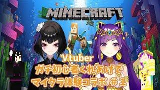 [LIVE] 【 Minecraftコラボ】Vtuberガチ初心者二人のはじめての共同作業!?【#くれあげ】