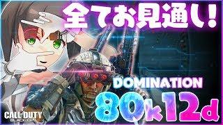 【CoD BO4】ベータ版最強のバースト武器で気持ちよくなっちゃった♡-DOM ABR223 68kill-