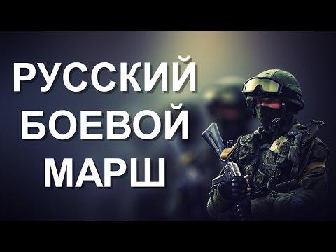 Русские идут - русский боевой марш