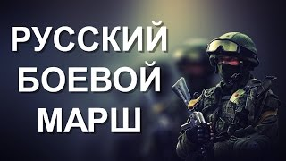 Download Русские идут - русский боевой марш Mp3 and Videos