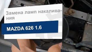 Замена ламп накаливания Philips 12342VPB1 на Mazda 626