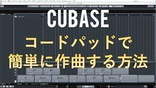 Cubase Pro コードパッドで簡単に作曲する方法