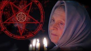 Жуткая магия: Бабка оказалась не так проста (Лох Патруль)