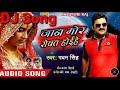 Jan mor rowat hoihe pawan Singh new Bhojpuri sad song DJ vishal remix