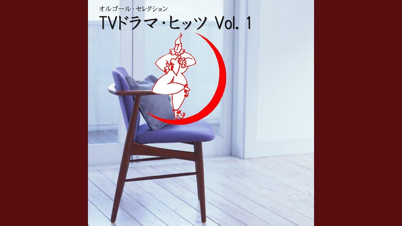 LOVE SONG(『おれはO型・牡羊座...