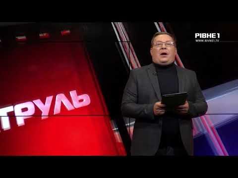 TVRivne1 / Рівне 1: 200807 PATRUL