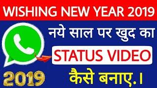 How To Make Happy New Year 2019 Whatsapp Status Happy New Year 2019 Status