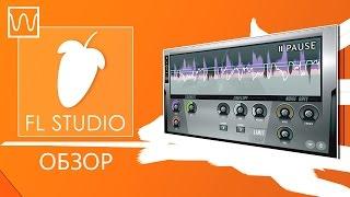 Урок по написанию Реп-Лирики в FL Studio 11 #2