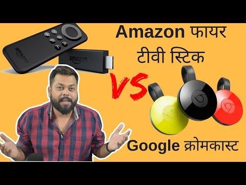 हिंदी | Amazon Fire TV Stick Vs Google Chromecast 2 | तुलना