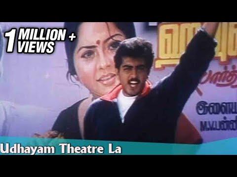 Udhayam Theatre - Ajithkumar, Meena, Malavika - Deva Hits - Aanandha Poongatre - Tamil Gaana Song