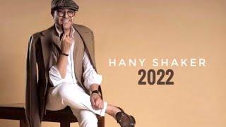 Hany Shaker Ba3mel Neset 2021 /  هاني شاكر بعمل نسيت 2021