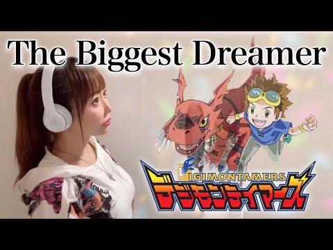 【女性が歌う】The Biggest Dreamer/和田光司【デジモンテイマーズ】アニメ主題歌-OP(フル歌詞付き)歌ってみた