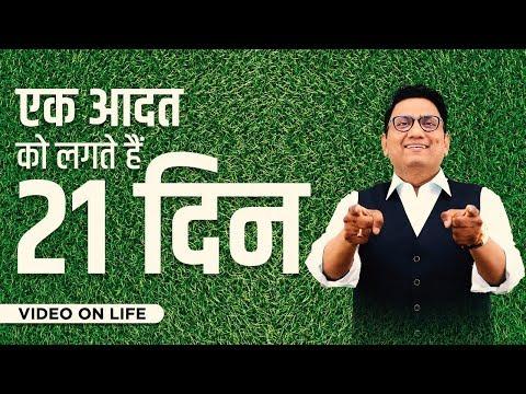 """ एक आदत को लगते हैं 21 दिन  ""। Motivation । Best video on Life | Success Habits"