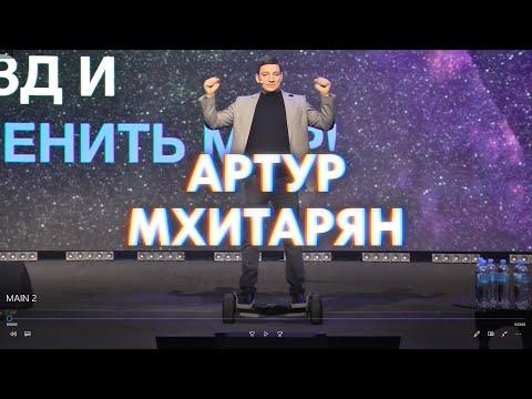 Артур Мхитарян: Мечтайте! Планируйте! Действуйте! Выступление Артура Мхитаряна на