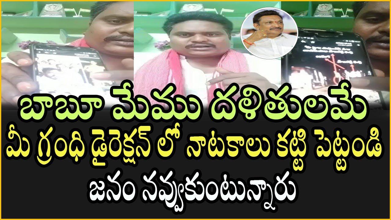 Janasena Dalit leader Raju Yentrapati strong coutner to YCP MLA Grandhi Srinivas and YCP Followers