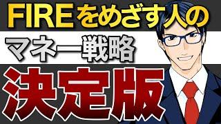 【決定版】FIREをめざす人のためのマネー戦略