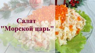 "Салат ""Морской царь""/Куколка готовит"
