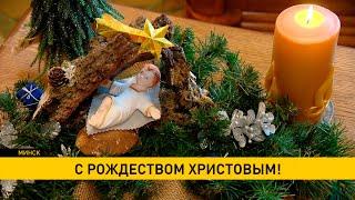 Рождество Христово отмечают католики, униаты и протестанты 25 декабря