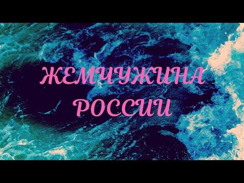 VlogBlog//Жемчужина России//Лучезарный//Пародия на Время и Стекло