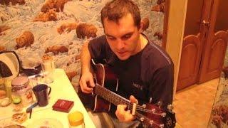 Скачать Ходит дурачок по лесу Кавер Г О на гитаре