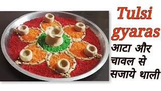 Aarti thali decoration ideas / Aarti thali decoration / aarti decoration / thali decoration