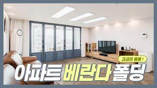 아파트 베란다폴딩도어,거실폴딩도어 인테리어후 대공개!