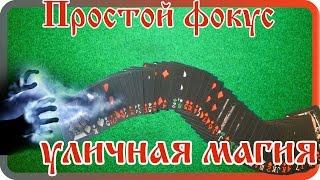 Простые фокусы: уличная магия, обучение фокусам бесплатно