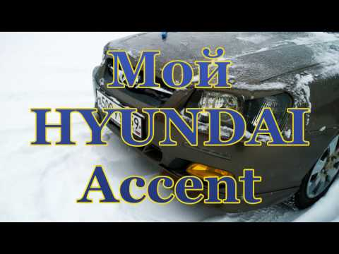 Мой HYUNDAI Accent