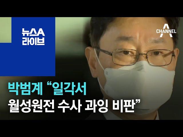 """박범계 """"일각서 월성원전 수사 과잉 비판""""   뉴스A 라이브"""