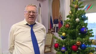 Владимир Жириновский поздравляет Азербайджан с Новым годом 2018