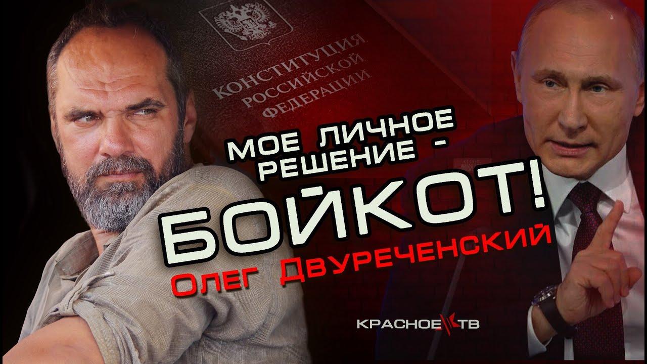 Мое личное решение - Бойкот. Олег Двуреченский.