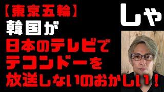 【東京五輪】韓国が「テコンドーを日本のテレビで放送しないのはおかしい!」 福島産のブーケに懸念の報道 韓国テレビ局が開会式で盛大にやらかすもまだ懲りてないw
