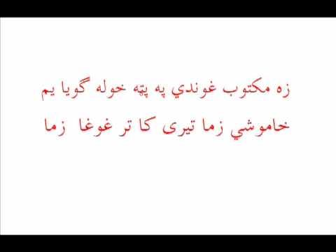 Da Rahman Baba Marghalary. - YouTube