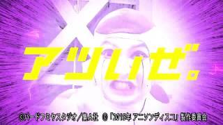 【フリーザ山本】キリン メッツCM フリーザ篇再現してみた【アニソンディスコ】 thumbnail