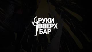 #РукиВверхБар | Start | Kazan