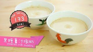 點Cook Guide in she.com-黑糖薑汁燉奶 steamed milk pudding