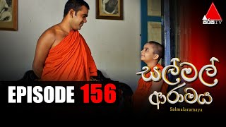 සල් මල් ආරාමය | Sal Mal Aramaya | Episode 156 | Sirasa TV Thumbnail