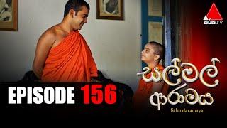 සල් මල් ආරාමය | Sal Mal Aramaya | Episode 156 | Sirasa TV Thumbnail