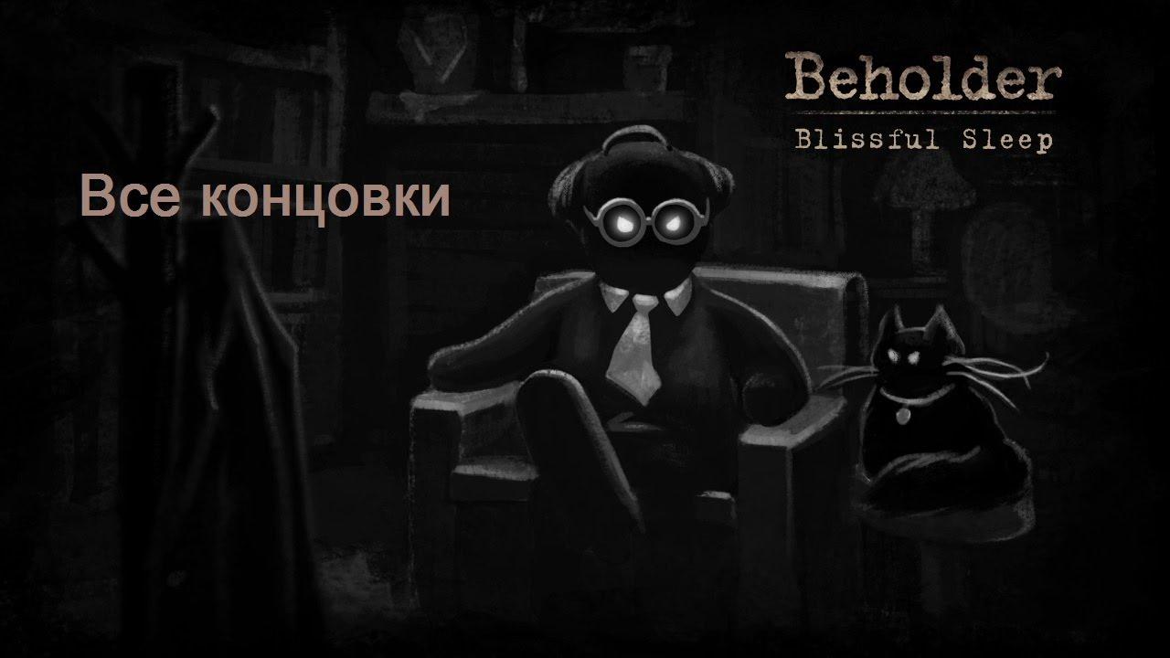 Beholder - Blissful Sleep Download Free