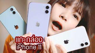 แกะกล่องพรีวิว iPhone 11 เครื่องแรกๆในไทย | สีขาว สีม่วง สีเขียว | Chocofah