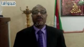 بالفيديو: القنصل السودانى : مصر والسودان تمتلكان الأن إرداة سياسية تسعى إلى تحقيق طموحات الشعبين