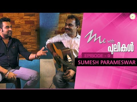 Me With Pulikal   Sumesh Parameswar   Episode 9   Gopi Sundar Music Company