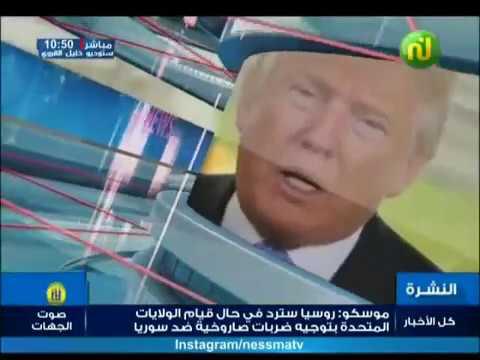 أهم الأخبار العالمية ليوم الثلاثاء 13 مارس 2018 - قناة نسمة