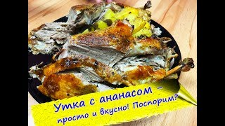 УТКА с ананасом - блюдо на Новый Год и Рождество!