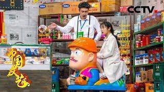 《中国文艺》 20190613 喜剧有新人| CCTV中文国际