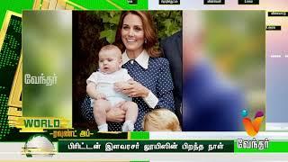 World News - world ரவுண்ட் அப் | Vendhar Tv World News (23/04/2019)