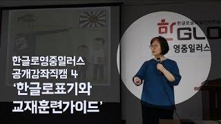 한글로영어 발음표기법과 교재 훈련가이드