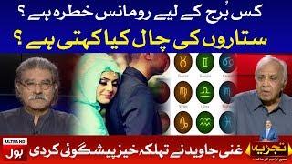 Zodiac Sign And Romance, Ghani Javed Prediction About Romance   Tajia with Sami Ibrahim